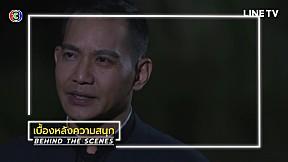 BEHIND THE SCENE EP.13 | สัญญารัก สัญญาณลวง | Ch3Thailand