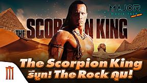 The Scorpion King รีบูท! The Rock นั่งแท่นผู้อำนวยการสร้าง - Major Movie Talk [Short News]