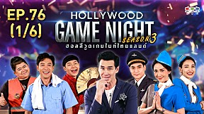 HOLLYWOOD GAME NIGHT THAILAND S.3 | EP.76 [1\/6]