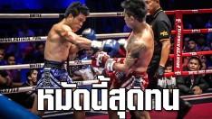 FIGHT 6 - MAX MUAY THAI - สุดแรง หมัดนี้สุดที่จะทน.