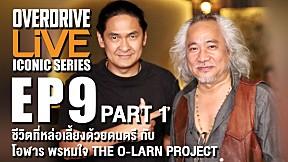 OVERDRIVE LiVE EP9 - ชีวิตที่หล่อเลี้ยงด้วยดนตรี กับโอฬาร พรหมใจ THE O-LARN PROJECT [part1]
