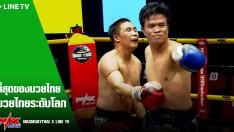 MAX MUAY THAI - เดือด ชน เดือด เลือดพล่าน!!!! มีใครหนักกว่านี้ไหม?