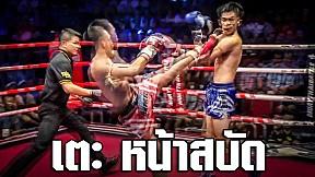 MAX MUAY THAI - เตะ! หน้าสบัด!!! [LAOS VS THAILAND]