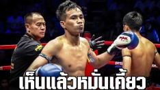 MAX MUAY THAI - เห็นแล้วหมั่นเคียว ใส่หนักจัดเต็ม !!! - [FIGHT 4]