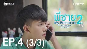 พี่ชาย My Bromance 2 : 5 Years later | EP.4 [3\/3]
