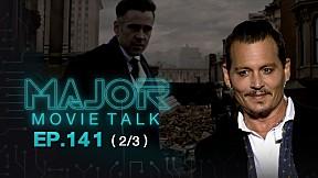 ปลด Johnny Depp จาก Fantastic Beasts ตัดสินใจถูกแล้วหรือ? - Major Movie Talk   EP.141 [2\/3]