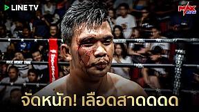 MAXMUAYTHAI x LINE TV - ใส่หนัก จัดเต็ม ไฟท์นี้พี่ขอ!!!