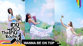 WANNA BE ON TOP #440 Positive Thinking | เทยเที่ยวไทย