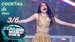 I Can See Your Voice -TH | EP.248 | COCKTAIL vs ตั๊ก ศิริพร | 18 พ.ย. 63 [3\/6]