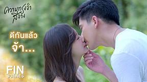 FIN | โอ๊ย...เหม็นความรัก แล้วช่วยไปรักกันไกลๆ ด้วย | ความทรงจำสีจาง EP.18 | Ch3Thailand