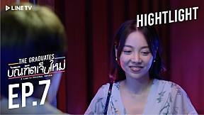 ไปทะเลกัน | Highlight EP.7 | The Graduates บัณฑิตเจ็บใหม่