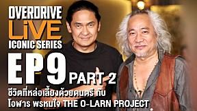 OVERDRIVE LiVE EP9 - ชีวิตที่หล่อเลี้ยงด้วยดนตรี กับโอฬาร พรหมใจ THE O-LARN PROJECT [part2]