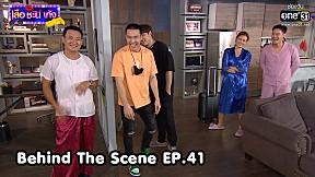 Behind The Scene เสือ ชะนี เก้ง 2020 | EP.41