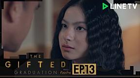 ตัวอย่าง The Gifted Graduation | EP.13 (ตอนจบ)