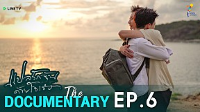"""""""I Told Sunset About You""""   แปลรักฉันด้วยใจเธอ The Documentary EP.6"""
