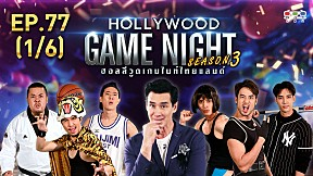 HOLLYWOOD GAME NIGHT THAILAND S.3 | EP.77 [1\/6]