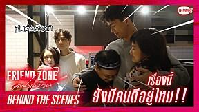 [Behind The Scenes] เรื่องนี้ยังมีคนดีอยู่ไหม!! | Friend Zone 2 Dangerous Area