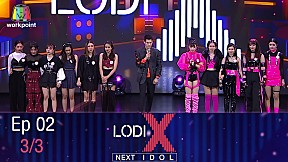 LODI X NEXT IDOL | SIXTER VS VIOLET WINK 23 พ.ย. 63 [3\/3]