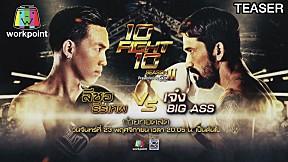 10 FIGHT 10 SEASON 2 | 23 พ.ย. 63 | TEASER