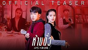 ห้ามตั๋ว - มีนตรา อินทิรา Feat. OG-ANIC | พร้อมกัน 9.12.2020