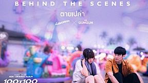 Behind The Scenes ตายเปล่า - LABANOON X GUNGUN