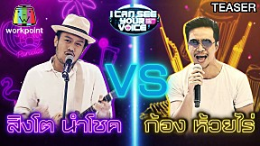 I Can See Your Voice Thailand | 25 พ.ย. 63 TEASER