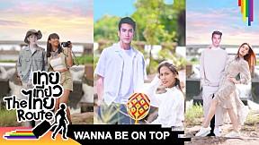 WANNA BE ON TOP #445 คู่รักนักเดินทาง | เทยเที่ยวไทย