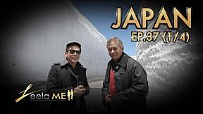 Leela Me I EP.37 ท่องเที่ยวประเทศ ญี่ปุ่น [1\/4]