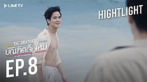 ถ่าย MV กลางทะเล   Highlight EP.8   The Graduates บัณฑิตเจ็บใหม่