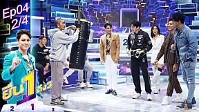 ยืน1ถึง3 | EP.04 | นักชก 10 Fight 10 ที่รัวหมัดได้เร็วที่สุด 24 พ.ย. 63 [2\/4]