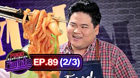 Food Fighto ศึกครัวเดียวกัน | EP.89 | \'นานา\' VS \'เท็ดดี้\' เป่ายิงฉุบทำเมนู #ยำบะหมี่เกาหลี [2\/3]