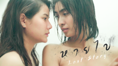 หายไป (Lost Story) [FULL MOVIE]