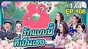 Couple or Not? คู่ไหน.. ใช่เลย | 29 พ.ย. 63 | EP.108 [1\/4]