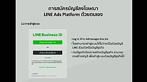[3] SME Bootcamp ครั้งที่ 1: การสร้างบัญชีโฆษณา