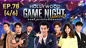 HOLLYWOOD GAME NIGHT THAILAND S.3   EP.78 [4\/6]