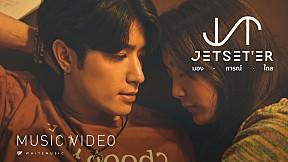 มองการณ์ไกล(Look forward) - JETSET'ER [Official MV]
