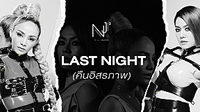 NEW JIEW – Last Night (คืนอิสรภาพ) [Official Lyric Video]
