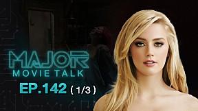 Amber Heard ไม่สนเสียงต่อต้าน บอกตื่นเต้น Aquaman 2 - Major Movie Talk | EP.142 [1\/3]