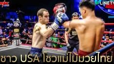 FIGHT 7 ไฟท์สุดโหดกระโดดเตะ!!! USA VS THAILAND