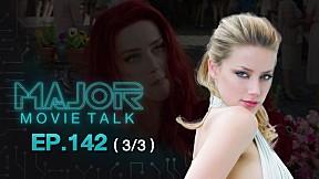 Amber Heard ไม่สนเสียงต่อต้าน บอกตื่นเต้น Aquaman 2 - Major Movie Talk | EP.142 [3\/3]