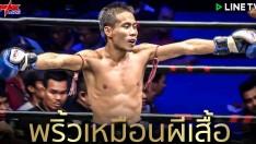 FIGHT 6 - LAOS VS THAILAND - ไฟท์ที่ใครๆก็อยากชม!!!