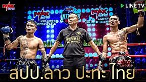 FIGHT 3 บอกเลยว่า คู่นี้ กินกันไม่ลง!!! - LAOS VS THAILAND