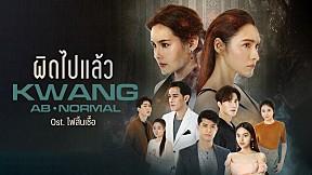 Kwang ABnormal - ผิดไปแล้ว (ประกอบละคร ไฟสิ้นเชื้อ) 【OFFICIAL MV】