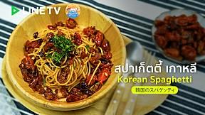 สปาเก็ตตี้มะเขือเทศอบแห้ง Sun-Dried Tomato Spaghetti with Bacon