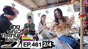 เทยเที่ยวไทย The Route | ตอน 461 | พาเที่ยว เชียงคาน จ.เลย [2\/4]