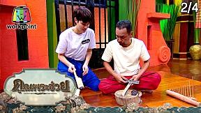 คุณพระช่วย   วัยรุ่นเรียนไทย   หมอเจี๊ยบ ลลนา , ติ๊นา ศุภนาฎ   6 ธ.ค. 63 [2\/4]