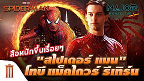 ลือหนัก! Spider-Man \