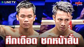 FIGHT 5 - ศึกเดือด ชกหน้าสั่น! - MAX MUAY THAI
