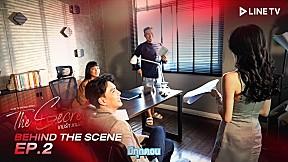 Behind The Scene EP.2   THE SECRET เกมรัก เกมลับ