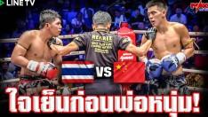 FIGHT 6 - CHINA VS THAILAND ใจเย็นก่อนพ่อหนุ่ม - MAX MUAY THAI